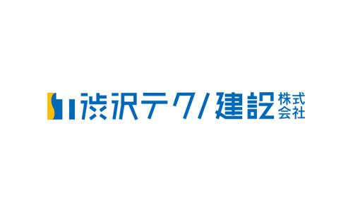 渋沢テクノ建設